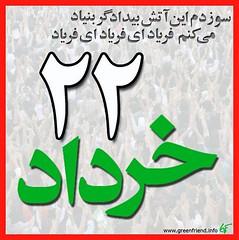 بیست و دوم خرداد دوباره می آییم (sabzphoto) Tags: green poster friend an ahmadi پوستر سبز دوست ahmadinejad احمدی نژاد nejad greenmovement greenfriend postersofprotest دوستسبز
