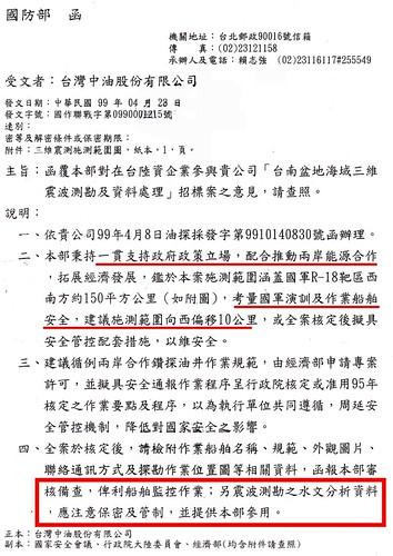 國防20100423評估文