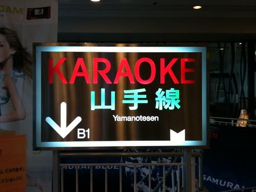 KARAOKE 山手線 いざ