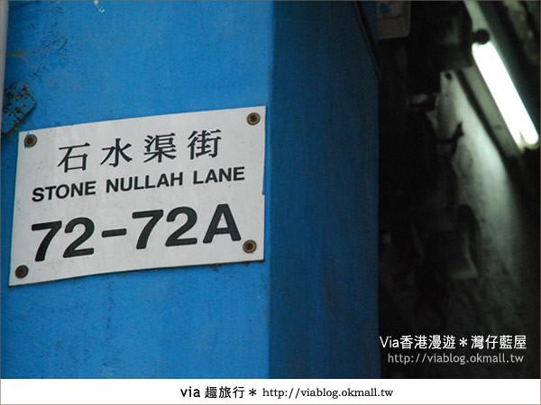 【香港旅遊景點】via香港趴趴走~灣仔藍屋|灣仔民間生活館7