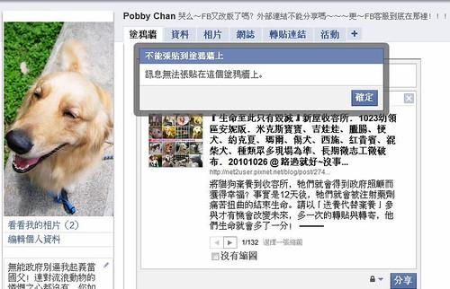 「公告」關於部落格有些文章無法分享張貼到臉書的問題,FB沒客服,我也無解,感謝pixnet和xuite網管幫忙測試,可能是FB又在改版吧?感謝大家的分享轉PO,謝謝您20101026