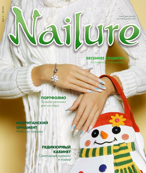 Обложка 6 2009