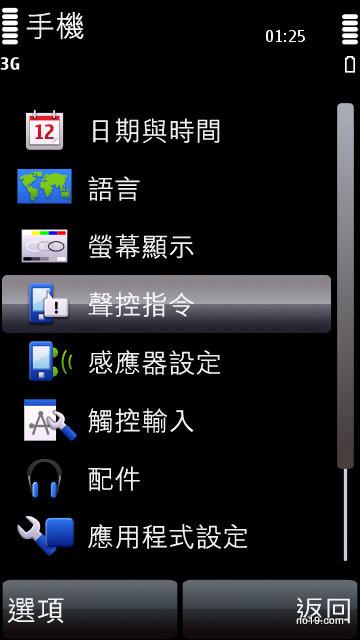聲控指令 - Screenshot0090
