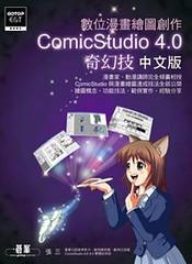 ComicStudio4奇幻技