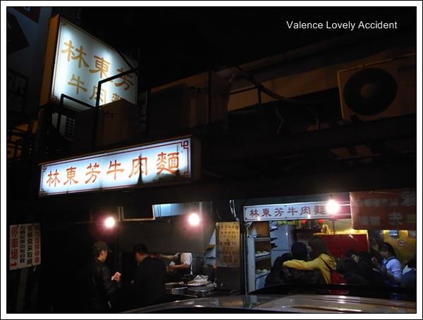 林東芳牛肉麵01