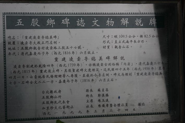 觀音山凌雲禪寺040