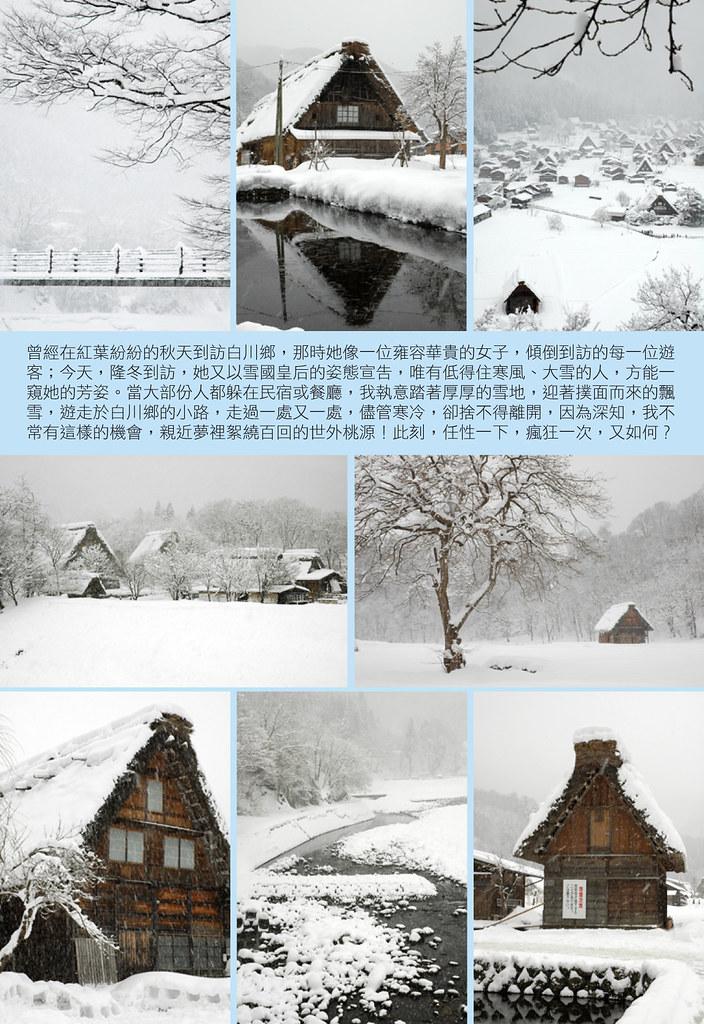 大雪紛飛的白川鄉_03