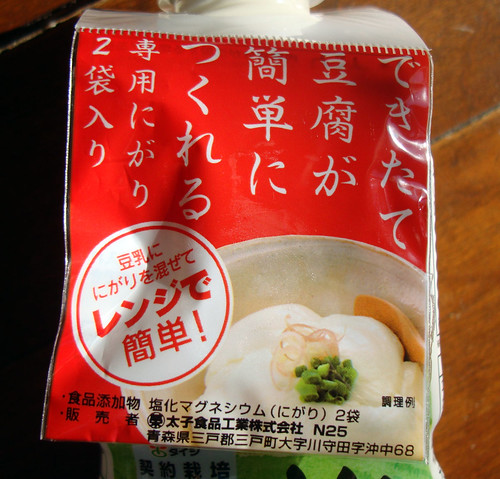 Closeup of nigari packet