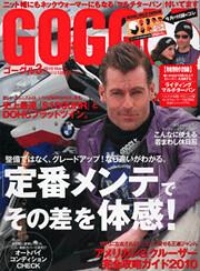 GOGGLE2010年3月号