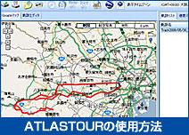 Googleマップ上に走行軌跡が表示される
