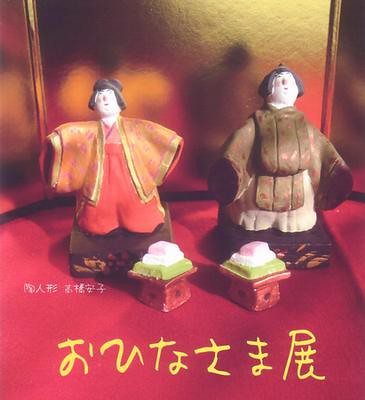 ■おひなさま展■高橋安子・陶人形