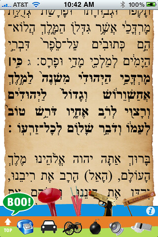 iPhone Megillah App