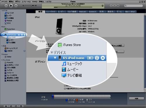 iPodデバイスを選択