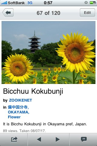 iPhoneでflickr #6