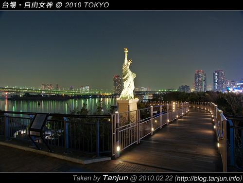 台場。自由女神@ 2010 TOKYO