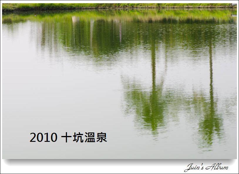 2010 十坑溫泉