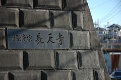 【超遅報】瀬谷八福神に行ってきました!