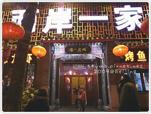 北京-兩岸一家 (1)