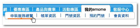 emome 申裝服務總覽 - 2010-04-14_162058