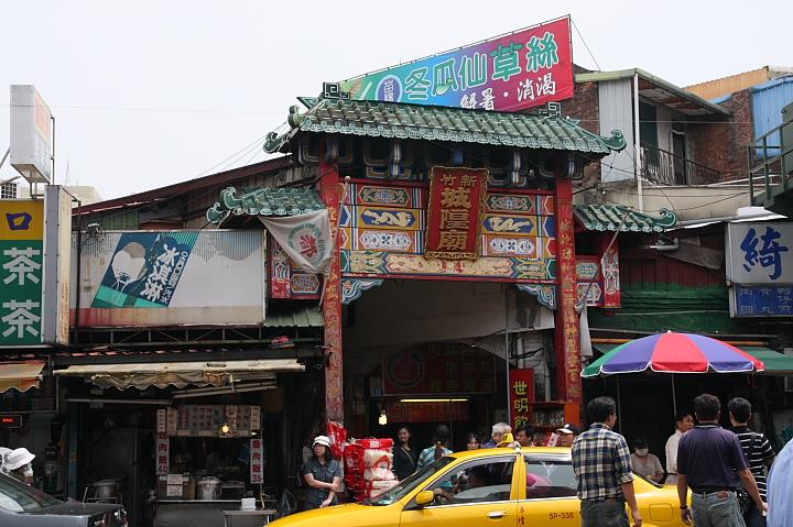 新竹城隍廟廟口小吃0008
