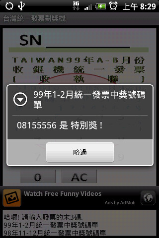 台灣統一發票對獎機