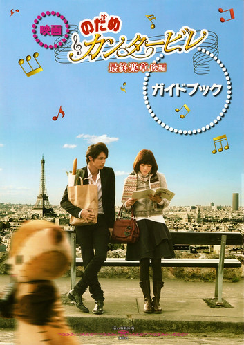 Nodame 2nd GuideBook Cover
