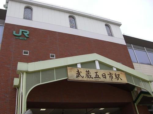 武蔵五日市駅/Musashi-Itsukaichi Station