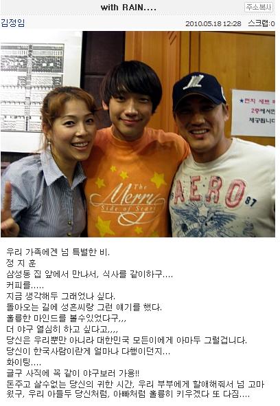 Rain_Hong Sung
