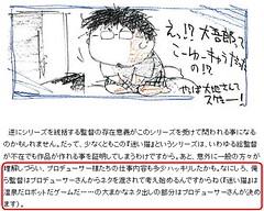 100528(1) - TVA《嬌蠻貓娘大橫行!》最終內幕,「板垣伸」導演暗示『感謝或責罵,不要找錯對象~』