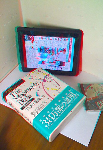 3D Camera Photo--anaglyph--The Macintosh Bible 1991 and iPad 2010--The iPad Bible  はもっと薄くなる?
