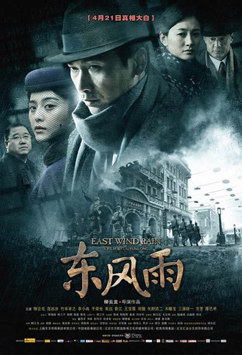 Đông Phong Vũ - East Wind, Rain (2010)