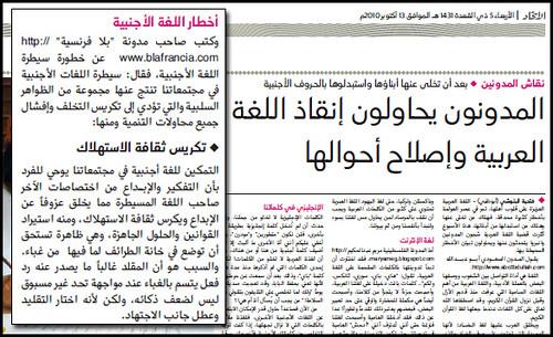 مدونة بلا فرنسية على جريدة الاتحاد الإماراتية
