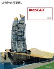 龍卷風出品:AutoCAD 2010 SP1 簡體中文精簡版下載 | 愛軟客