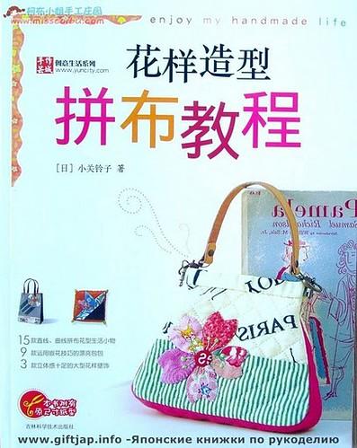 revista japonesa , upload feito originalmente por Maria Teimosa-Bolsas