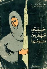 book cover Mahmud Darwish (my hair has turned grey) Tags: illustration book poetry gun veil palestine arabic cover 70s calligraphy beirut mahmouddarwish