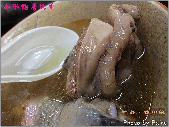 桃園鴨肉榮