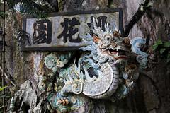 Chua Thay-Dragon (The Waxhead) Tags: temple dragon vietnam chuathay