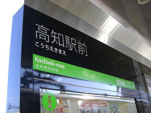 高知駅前電停/Kochieki-mae Sation