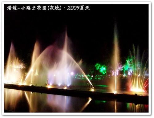 唐妮可☆吃喝玩樂過生活 拍攝的 20090802_清境小瑞士花園(夜晚)22。
