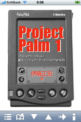 Project Palm 1