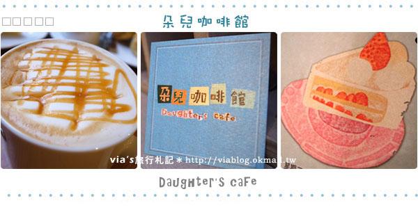 【國片第36個故事】我在台北富錦街‧朵兒咖啡館