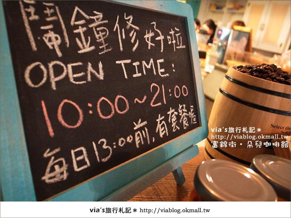 【第36個故事】我在台北富錦街‧朵兒咖啡館14