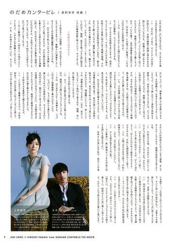 日本映画magazine vol13-p09