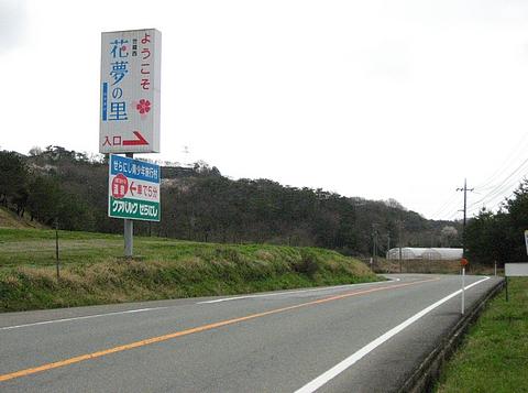 芝桜の名所 花夢の里 ロクタン3