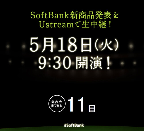SoftBank Summer 2010 Coming soon...
