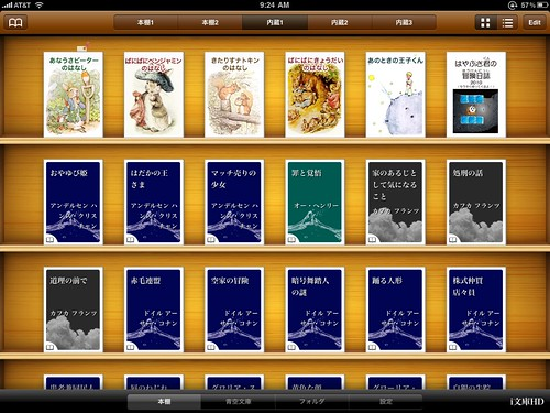 D] i文庫HDとiBook