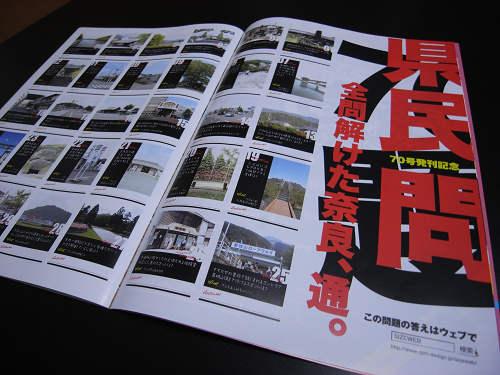 70ヶ所の奈良中南部クイズ!フリーマガジン『SIZE』