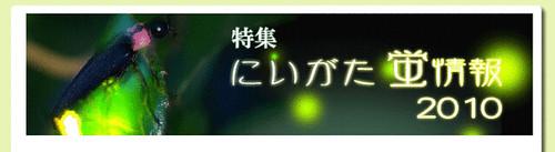 にいがた蛍情報2010/新潟県