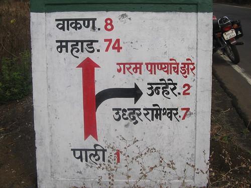 Unhere , Tal- Pali-Sidhagad-Raigad-Maharashtra