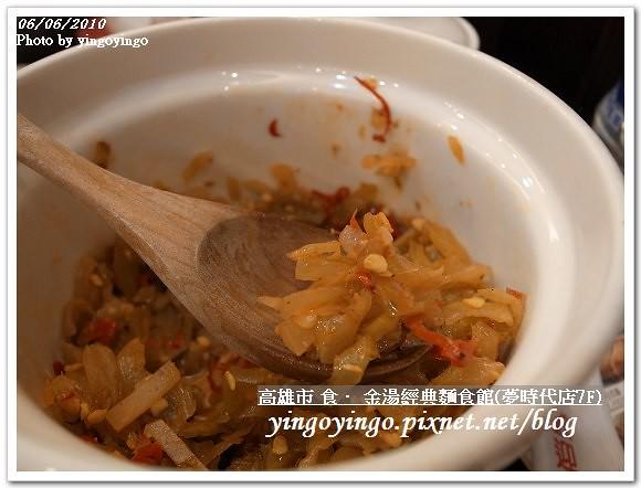 食金湯經典麵食館R0012878
